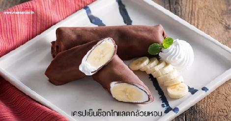 เครปเย็นช็อกโกแลตกล้วยหอม สูตรอาหาร วิธีทำ แม่บ้าน