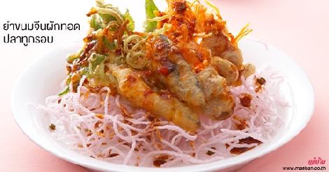 ยำขนมจีนผักทอดปลาทูกรอบ สูตรอาหาร วิธีทำ แม่บ้าน