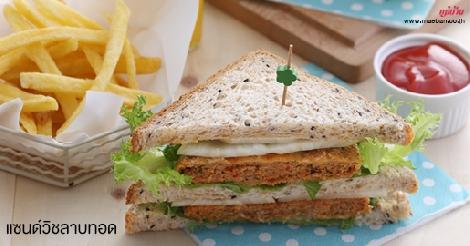 แซนด์วิชลาบทอด สูตรอาหาร วิธีทำ แม่บ้าน