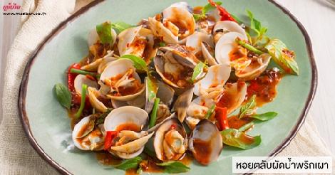 หอยตลับผัดน้ำพริกเผา สูตรอาหาร วิธีทำ แม่บ้าน