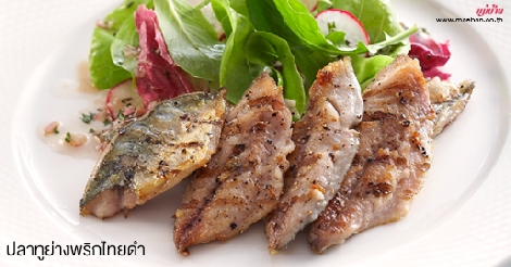 ปลาทูย่างพริกไทยดำ สูตรอาหาร วิธีทำ แม่บ้าน