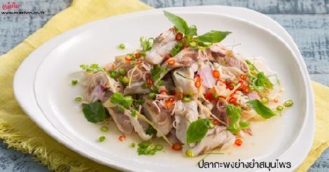 ปลากะพงย่างยำสมุนไพร สูตรอาหาร วิธีทำ แม่บ้าน