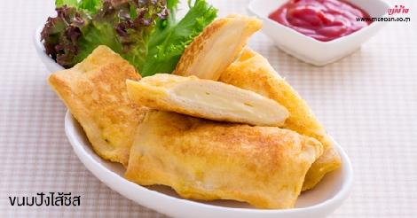 ขนมปังไส้ชีส สูตรอาหาร วิธีทำ แม่บ้าน