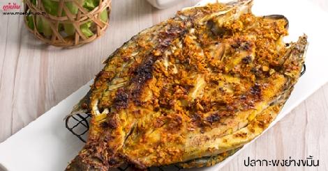 ปลากะพงย่างขมิ้น สูตรอาหาร วิธีทำ แม่บ้าน