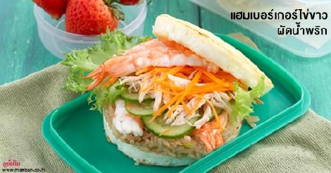 แฮมเบอร์เกอร์ไข่ขาวผัดน้ำพริก สูตรอาหาร วิธีทำ แม่บ้าน