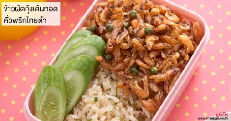 ข้าวผัดกุ้งเต้นทอดคั่วพริกไทยดำ สูตรอาหาร วิธีทำ แม่บ้าน