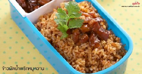 ข้าวผัดน้ำพริกหมูหวาน สูตรอาหาร วิธีทำ แม่บ้าน