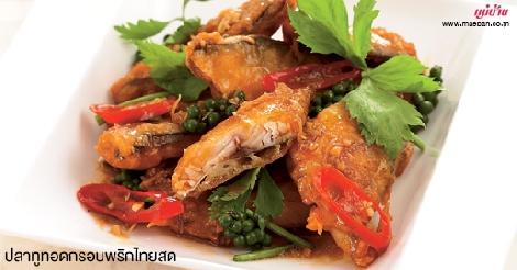 ปลาทูทอดกรอบพริกไทยสด สูตรอาหาร วิธีทำ แม่บ้าน