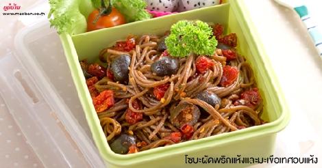 โซบะผัดพริกแห้งและมะเขือเทศอบแห้ง สูตรอาหาร วิธีทำ แม่บ้าน
