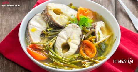 แกงผักบุ้ง สูตรอาหาร วิธีทำ แม่บ้าน