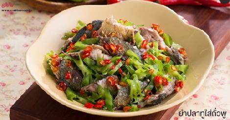 ยำปลาทูใส่ถั่วพู สูตรอาหาร วิธีทำ แม่บ้าน