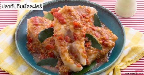 ปลาทับทิมผัดตะไคร้ สูตรอาหาร วิธีทำ แม่บ้าน