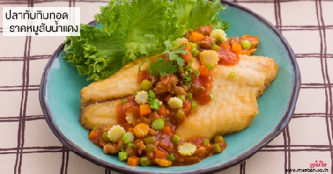 ปลาทับทิมทอดราดหมูสับน้ำแดง สูตรอาหาร วิธีทำ แม่บ้าน
