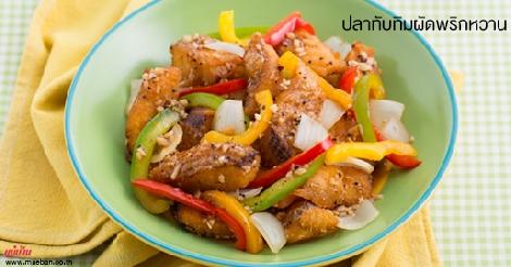 ปลาทับทิมผัดพริกหวาน สูตรอาหาร วิธีทำ แม่บ้าน
