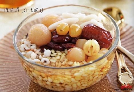 เช็งซิมอี๊ (เต้าทึงเย็น) สูตรอาหาร วิธีทำ แม่บ้าน