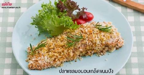ปลาแซลมอนอบเกล็ดขนมปัง สูตรอาหาร วิธีทำ แม่บ้าน