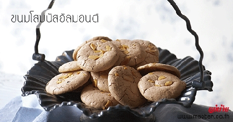 ขนมโสมนัสอัลมอนด์ สูตรอาหาร วิธีทำ แม่บ้าน