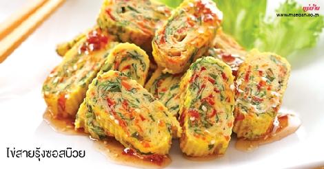 ไข่สายรุ้งซอสบ๊วย สูตรอาหาร วิธีทำ แม่บ้าน