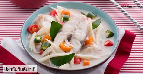ปลาทับทิมต้มกะทิ สูตรอาหาร วิธีทำ แม่บ้าน