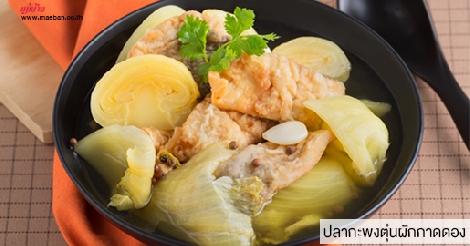ปลากะพงตุ๋นผักกาดดอง สูตรอาหาร วิธีทำ แม่บ้าน