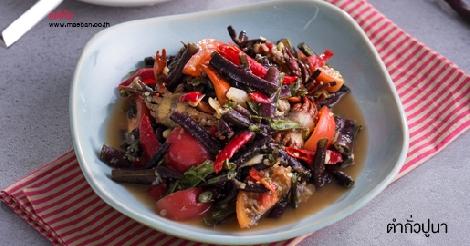 ตำถั่วปูนา สูตรอาหาร วิธีทำ แม่บ้าน