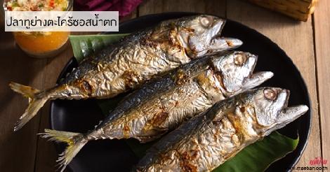 ปลาทูย่างตะไคร้ซอสน้ำตก สูตรอาหาร วิธีทำ แม่บ้าน