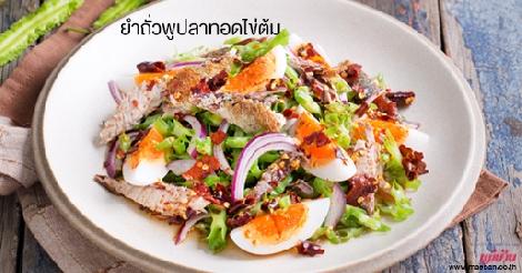 ยำถั่วพูปลาทอดไข่ต้ม สูตรอาหาร วิธีทำ แม่บ้าน