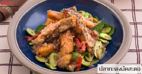 ปลากะพงผัดสะตอ สูตรอาหาร วิธีทำ แม่บ้าน