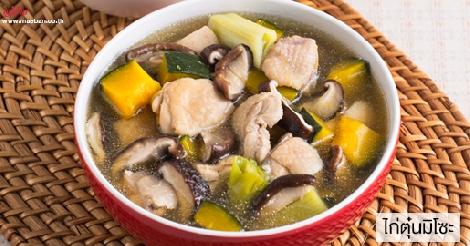 ไก่ตุ๋นมิโซะ สูตรอาหาร วิธีทำ แม่บ้าน