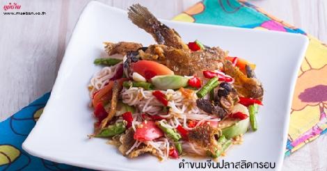 ตำขนมจีนปลาสลิดกรอบ สูตรอาหาร วิธีทำ แม่บ้าน