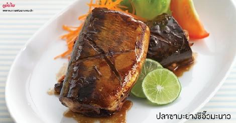 ปลาซาบะย่างซีอิ๊วมะนาว สูตรอาหาร วิธีทำ แม่บ้าน