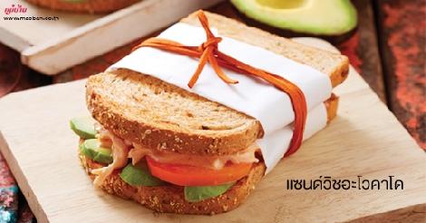 แซนด์วิชอะโวคาโด สูตรอาหาร วิธีทำ แม่บ้าน