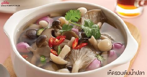 เห็ดรวมต้มน้ำปลา สูตรอาหาร วิธีทำ แม่บ้าน