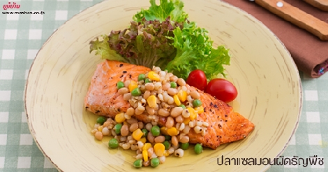 ปลาแซลมอนผัดธัญพืช สูตรอาหาร วิธีทำ แม่บ้าน