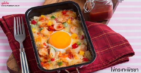 ไข่กระทะพิซซา สูตรอาหาร วิธีทำ แม่บ้าน