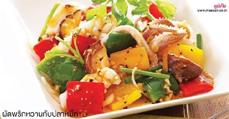ผัดพริกหวานกับปลาหมึก สูตรอาหาร วิธีทำ แม่บ้าน