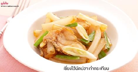 เซี่ยงไฮ้ผัดปลาเก๋ากระเทียม สูตรอาหาร วิธีทำ แม่บ้าน