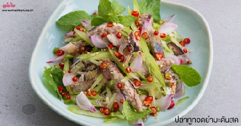 ปลาทูทอดยำมะดันสด สูตรอาหาร วิธีทำ แม่บ้าน