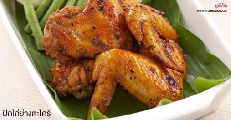 ปีกไก่ย่างตะไคร้ สูตรอาหาร วิธีทำ แม่บ้าน