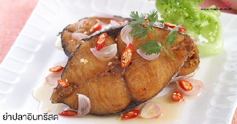ยำปลาอินทรีสด สูตรอาหาร วิธีทำ แม่บ้าน