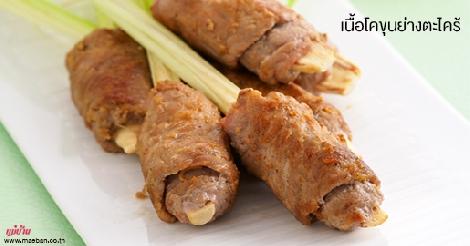 เนื้อโคขุนย่างตะไคร้ สูตรอาหาร วิธีทำ แม่บ้าน