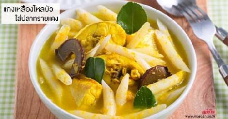 แกงเหลืองไหลบัวใส่ปลาทรายแดง สูตรอาหาร วิธีทำ แม่บ้าน