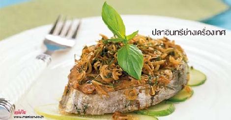 ปลาอินทรีย่างเครื่องเทศ สูตรอาหาร วิธีทำ แม่บ้าน