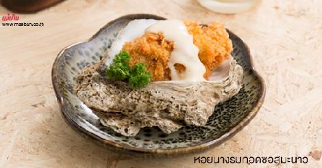 หอยนางรมทอดซอสมะนาว สูตรอาหาร วิธีทำ แม่บ้าน