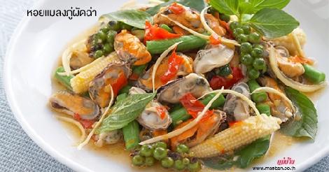 หอยแมลงภู่ผัดฉ่า สูตรอาหาร วิธีทำ แม่บ้าน