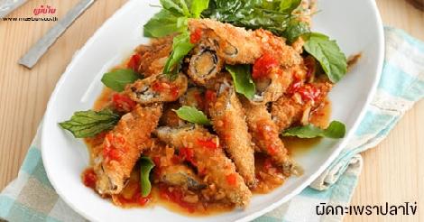 ผัดกะเพราปลาไข่ สูตรอาหาร วิธีทำ แม่บ้าน