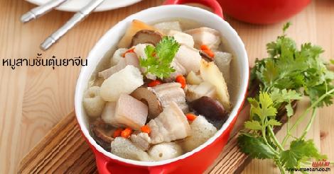 หมูสามชั้นตุ๋นยาจีน สูตรอาหาร วิธีทำ แม่บ้าน