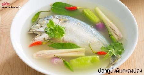 ปลาทูนึ่งต้มตะลิงปลิง สูตรอาหาร วิธีทำ แม่บ้าน