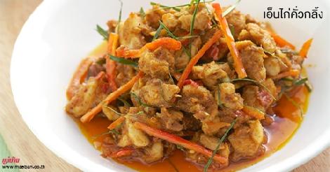 เอ็นไก่คั่วกลิ้ง สูตรอาหาร วิธีทำ แม่บ้าน