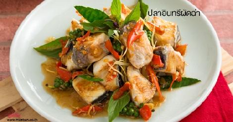 ปลาอินทรีผัดฉ่า สูตรอาหาร วิธีทำ แม่บ้าน